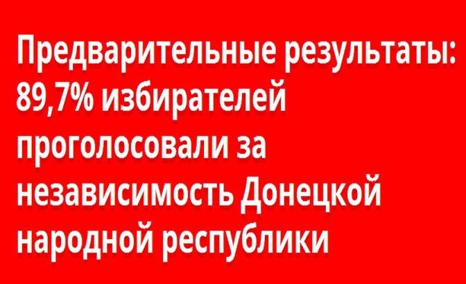 ЦИК: На референдуме в Донецке 89,7% избирателей проголосовали за независимость #референдум #украина #донецк